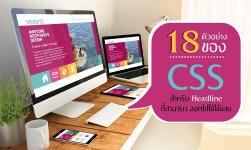 18 ตัวอย่าง CSS สำหรับ Headline ที่สามารถคัดลอกไปใช้ได้เลย