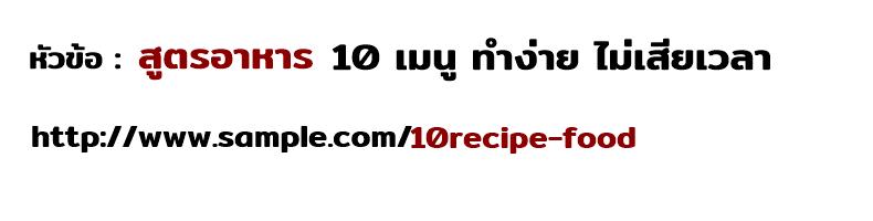 อย่าลืมปรับ URL