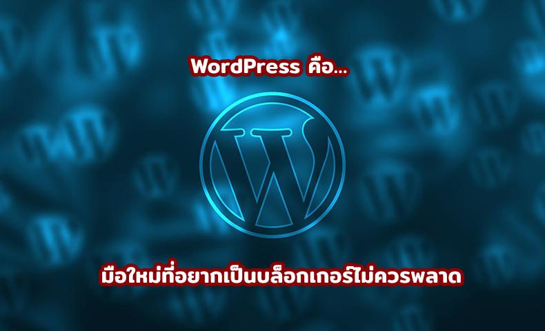 WordPress คือ...มือใหม่ที่อยากเป็นบล็อกเกอร์ไม่ควรพลาด