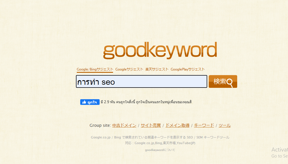 ขั้นตอนหา keyword 3
