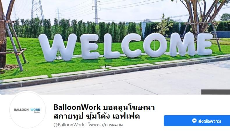 BalloonWork บอลลูนโฆษณา สกายทูป ซุ้มโค้ง เอฟเฟค