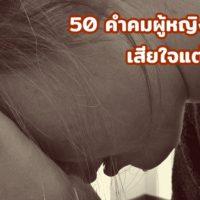 50 คำคมผู้หญิงอกหัก 2563 เสียใจแต่ไม่แคร์