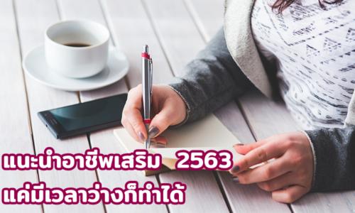แนะนำอาชีพเสริม 2563 แค่มีเวลาว่างก็ทำได้