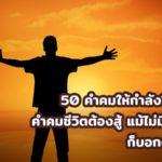 50 คำคมให้กำลังใจตัวเอง 2563 คำคมชีวิตต้องสู้ แม้ไม่มีใครบอก ก็บอกตัวเองได้