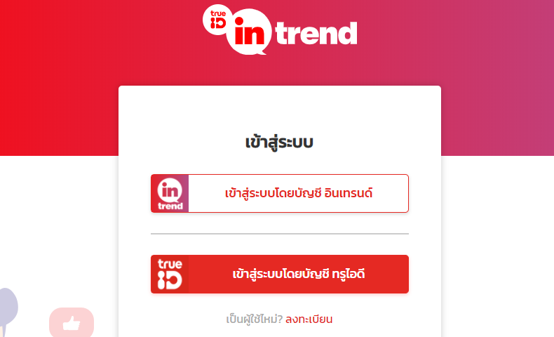 TrueID In-Trend