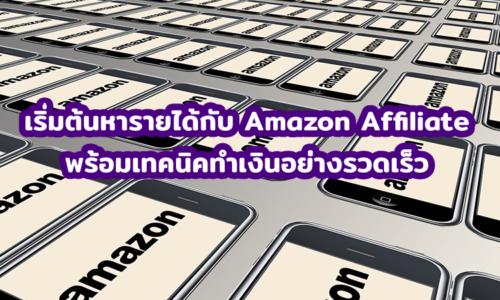 เริ่มต้นหารายได้กับ Amazon Affiliate พร้อมเทคนิคทำเงินอย่างรวดเร็ว