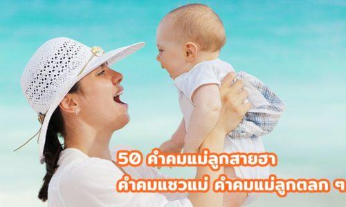 50 คำคมแม่ลูกสายฮา 2563 คำคมแซวแม่ คำคมแม่ลูกตลก ๆ