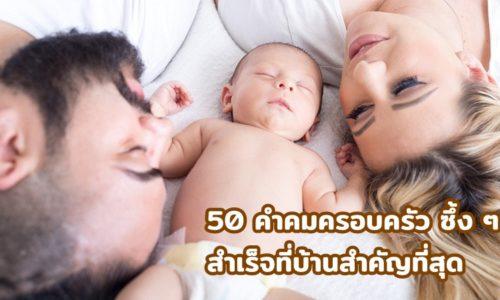 50 คำคมครอบครัว ซึ้ง ๆ 2563 สำเร็จที่บ้านสำคัญที่สุด