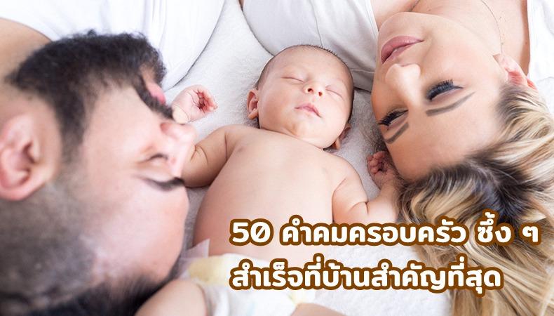 50 คำคมครอบครัว ซึ้ง ๆ 2564 สำเร็จที่บ้านสำคัญที่สุด