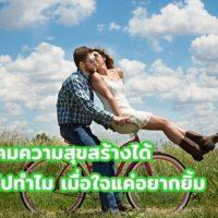 คำคมความสุข สร้างได้ จะทุกข์ไปทำไม เมื่อใจแค่อยากยิ้ม