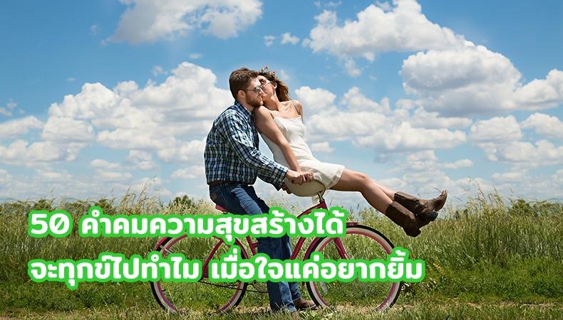 50 คำคมความสุขสร้างได้ 2563 จะทุกข์ไปทำไม เมื่อใจแค่อยากยิ้ม