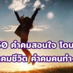 50 คำคมสอนใจ โดน ๆ 2563 คำคมชีวิต คำคมคนทำงาน