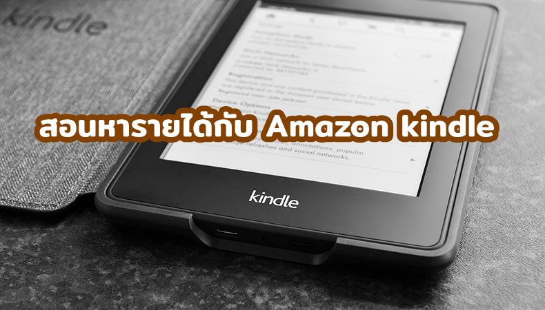 สอนหารายได้กับ Amazon kindle