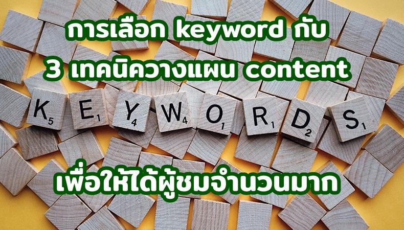 การเลือก keyword กับ 3 เทคนิควางแผน content เพื่อให้ได้ผู้ชมจำนวนมาก