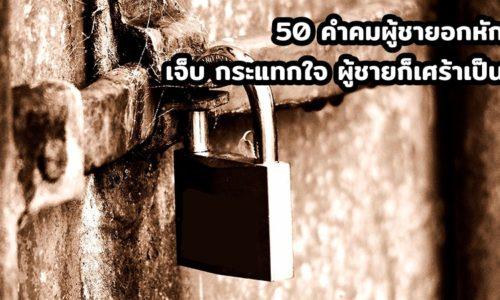 50 คำคมผู้ชายอกหัก 2563 เจ็บ กระแทกใจ ผู้ชายก็เศร้าเป็น