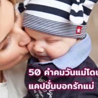 คำคมวันแม่ โดน ๆ ซึ้งๆ แคปชั่นบอกรักแม่