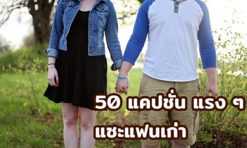 50 แคปชั่น แรง ๆ แซะแฟนเก่า 2563