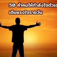 50 คำคมให้กำลังใจตัวเองยอดฮิต 2563 เติมแรงใจรายวัน