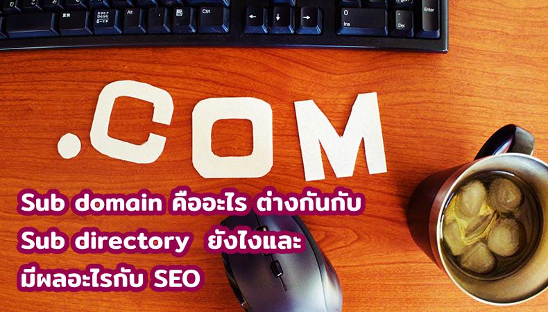 Sub domain คืออะไร ต่างกันกับ Sub directory ยังไงและ มีผลอะไรกับ SEO