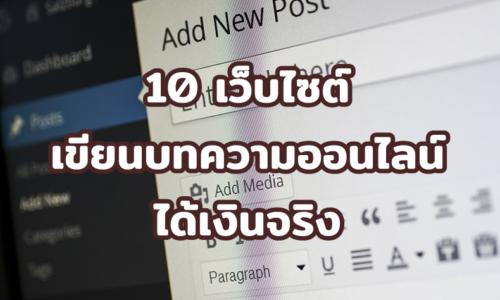 10 เว็บไซต์เขียนบทความออนไลน์ได้เงินจริง 2563