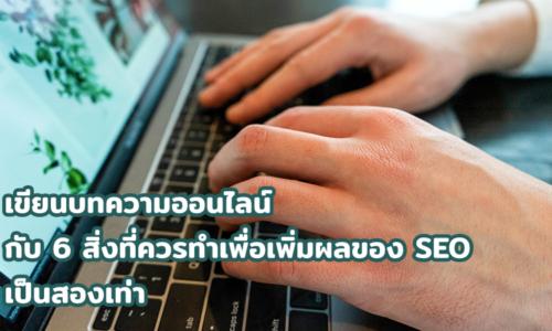 เขียนบทความออนไลน์ กับ 6 สิ่งที่ควรทำเพื่อเพิ่มผลของ SEO เป็นสองเท่า
