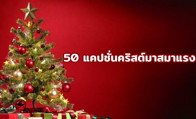 50 แคปชั่นคริสต์มาสมาแรง 2563