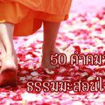 50 คำคมวันพระ ธรรมมะสอนใจโดนๆ 2563