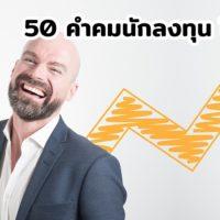 50 คำคมนักลงทุน โดน ๆ 2563