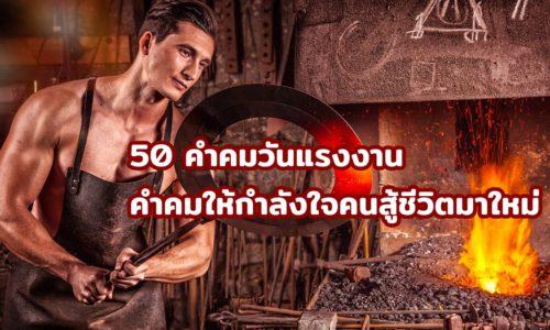 50 คำคมวันแรงงาน คำคมให้กำลังใจคนสู้ชีวิตมาใหม่ 2563