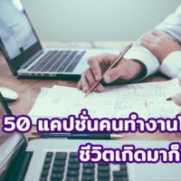 50 แคปชั่นคนทำงานโดน ๆ 2564 ชีวิตเกิดมาก็ต้องสู้