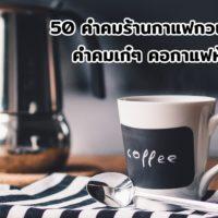 50 คำคมร้านกาแฟกวน ๆ ขำ ๆ 2563 คำคมเก๋ๆ คอกาแฟห้ามพลาด