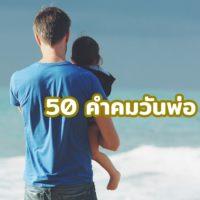 50 คำคมวันพ่อ รักพ่อ 2563