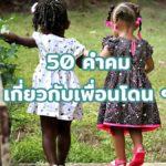 50 คำคมเกี่ยวกับเพื่อนโดน ๆ 2563
