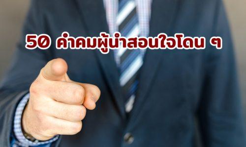 50 คำคมผู้นำสอนใจโดน ๆ 2563