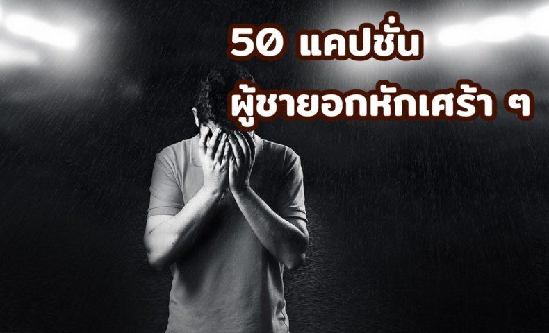 50 แคปชั่นผู้ชายอกหักเศร้า ๆ 2563