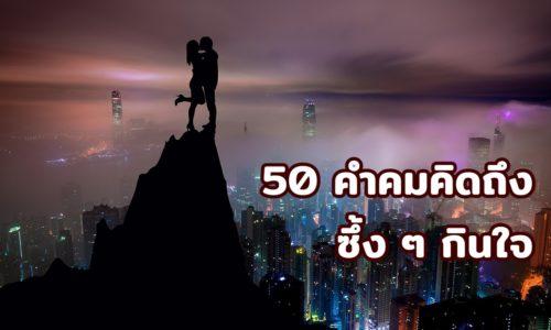 50 คำคมคิดถึง ซึ้ง ๆ กินใจ 2563