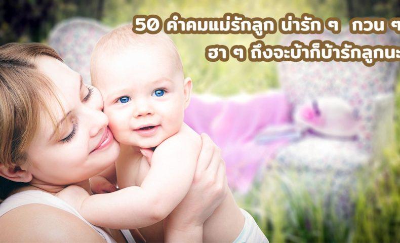 50 คำคมแม่รักลูก น่ารัก ๆ กวน ๆ ฮา ๆ ถึงจะบ้าก็บ้ารักลูกนะ