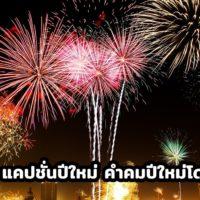 50 แคปชั่นปีใหม่ คำคมปีใหม่โดนๆ 2563