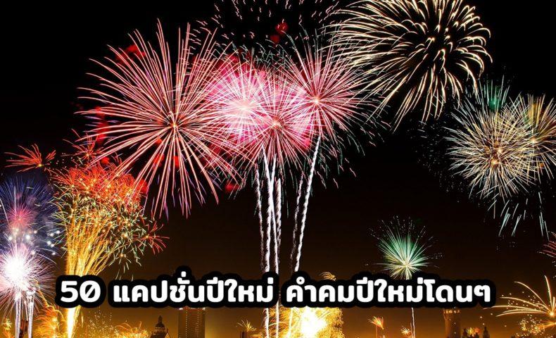 แคปชั่นปีใหม่ คำคมปีใหม่ โดนๆ อวยพรปีใหม่ 2564