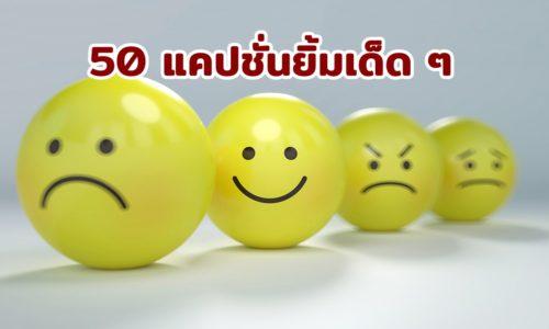 50 แคปชั่นยิ้มเด็ด ๆ 2563