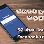 50 คําคม โดน ๆ facebook มา ใหม่ 2563