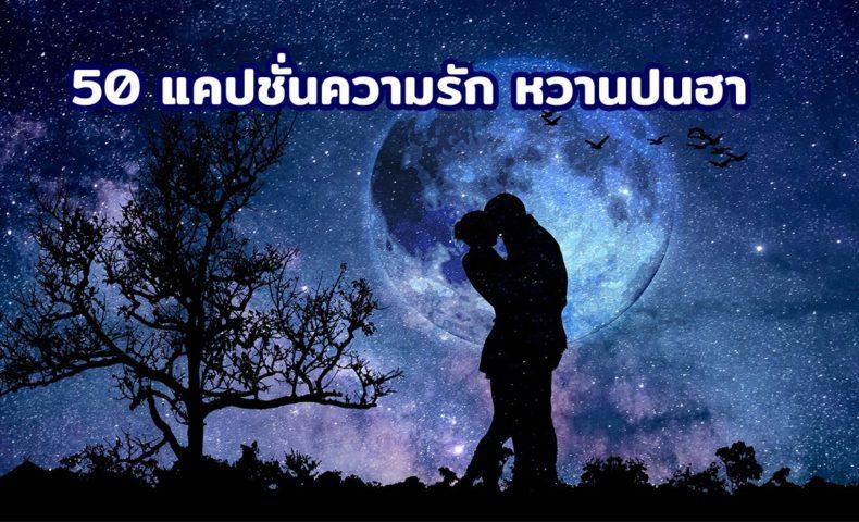 50 แคปชั่นความรัก หวานปนฮา