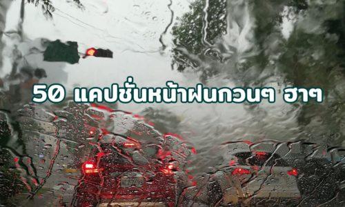 50 แคปชั่นหน้าฝนกวนๆ ฮาๆ 2563