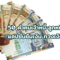 50 คำคมเจ้าหนี้ ลูกหนี้ ที่รัก 2563 แคปชั่นยืมเงิน ทวงเงิน โดนใจ