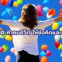 50 คำคมชีวิต ให้ข้อคิดและกำลังใจ