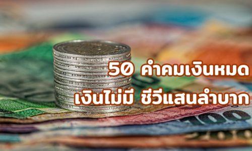50 คำคมเงินหมด 2563 เงินไม่มี ชีวีแสนลำบาก