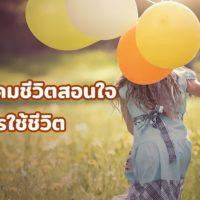 50 คำคมชีวิตสอนใจ สอนการใช้ชีวิต