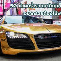 50 คำคมร่ำรวยมาใหม่เด็ด ๆ 2563 อยากรวยต้องไม่พลาด