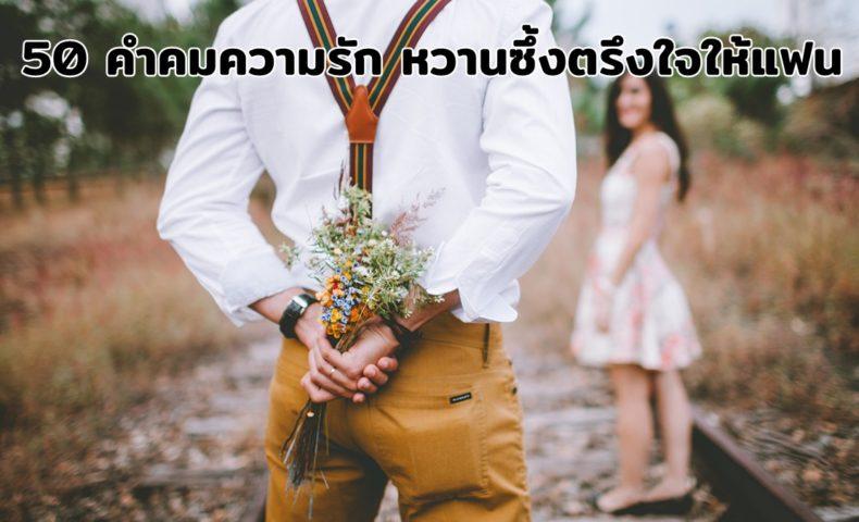 50 คำคมความรัก หวานซึ้งตรึงใจให้แฟน 2563