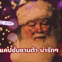 50 แคปชั่นซานต้า น่ารักๆ